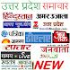 UP News - उत्तर प्रदेश समाचार by PupulPutul Apps
