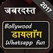 Bollywood Dialogues fun Hindi by Radorbit