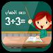 تعيلم الحساب : رياضيات للأطفال by SiyDev