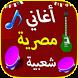 أغاني مصرية شعبية 2018 by smhdev870