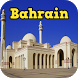 Booking Bahrain Hotels and Travel Guide by travelfuntimes