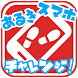歩きスマホチャレンジ! by Qerozon