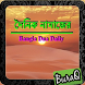 দৈনিক নামাজের-Bangla Dua by BuraQ