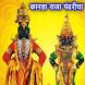 कानडा राजा पंढरीचा-Vitthal Rukmini HD Wallpaper by Ishwari Dreams