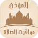 Athan Salat : Prayer Times by Izemtech Inc