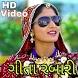 Geeta Rabari Video Song by Gujarat App