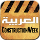 Construction Week Arabic by ITP Media Group