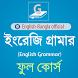 ইংরেজি গ্রামার (English-Bangla Grammar) by Visual Web Ltd