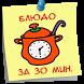 Блюдо за 30 минут Рецепты by Денис Андрущенко