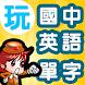 玩國中英語單字:一玩搞定!高中進階英文單詞中級3380發聲版 by Dashbunny