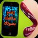أمن هاتفك بصوتك الخاص by Apparizon