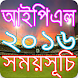 আইপিএল ২০১৬ সময়সূচি IPL 2016 by AppsZonebd
