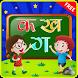 Hindi Vernmala Video - क ख ग by Aryaa Infotech