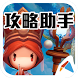 猴賽雷3D 攻略助手 by 魔方app
