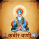 Kabirvani (Amritvani) Audio by Wizitech
