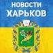 Новости Харькова FN by yocarlos