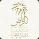 اكتشف الرياض - Discover Riyadh by Atwar Agency