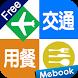 旅遊英語3:交通&用餐 免費版 by Soyong Corp.