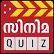 Malayalam Quiz ( Oru Rasam ) by Appsweaver