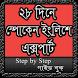 স্পোকেন ইংলিশ ফুল কোর্স by Bangla App Lab