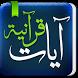 Quran Ayat - آيات قرانيه by 700apps