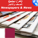 Qatar Newspapers by siyarox
