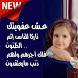 توبيكات حكم by Nada Apps 3
