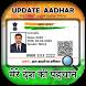 Instant Aadhar Card Update Online
