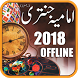 Imamia Jantri 2018 Offline by EvageSolutions