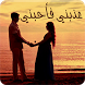 رواية عذبني فأحبني - كاملة الفصول by Riwayat arabiaa