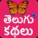 Telugu Stories by saitutorials