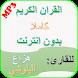 Hazza Al Balushi Quran mp3 complete offline by Albayyinah