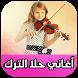 أغاني حلا الترك by YOUNES ITTIS