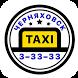 Такси Черняховск by BIT Master