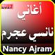 جديد أغاني نانسي عجرم 2017 by devhm