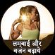 लम्बाई वजन बढ़ाएं Lambai Baday