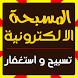 المسبحة الالكترونية by ArabEYES