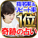 【指名&リピート率NO.1】奇跡の占い by Rensa co. ltd.