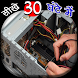 Computer Hardware Course (Computer Repairing)