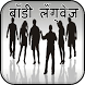 Body Language Guide in Hindi by Bryg Studio