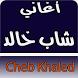 أغاني شاب خالد بدون انترنت by ttchk