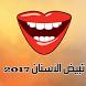 تبييض الأسنان 2017 by abderaouf boukezzata