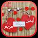 كتابة إسمك و إسم حبيبك في صور جميلة و رائعة 2018