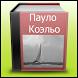 Пауло Коэльо - сборник цитат by YaroslavWeaver