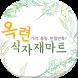 옥련시장마트 옥련점 by 마트클럽 by TFC