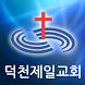 덕천제일교회 by CTS cBroadcasting