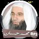 محاضرات الشيخ محمد حسان بدون نت by lok dev