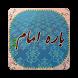 12 Imams Kon Hain ? (Urdu Book) by Home of Novels and Books