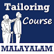 Tailoring Course in MALAYALAM by Shreena Shah02
