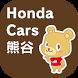 Honda Cars 熊谷 by 六三グラフィックス